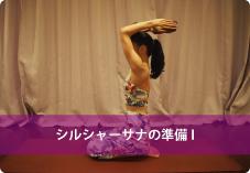 【シルシャーサナの準備I】| 腹筋を鍛えウエスト周りスッキリ!