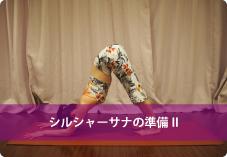 【シルシャーサナの準備II】| 体幹を鍛えて、美姿勢キープ