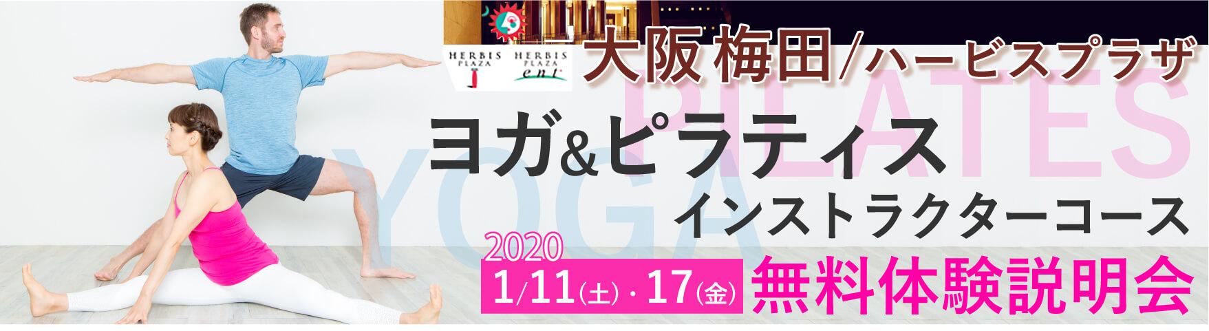大阪・梅田ハービスプラザにて開催!ヨガ・ピラティスインストラクター養成コース無料体験説明会