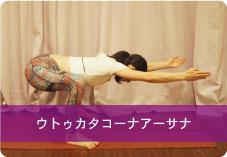 【ウトゥカタコーナアーサナ】| 足・腰を鍛えて腰痛予防!