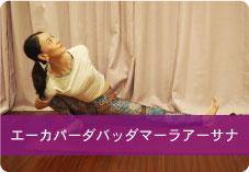 【エーカパーダバッダマーラアーサナ】| 脚をストレッチし、足の疲れ改善!