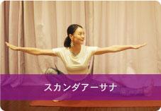 【スカンダアーサナ】| お尻・太腿の筋肉を鍛えて美脚!