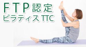 FTP認定ピラティス インストラクターコース開催!