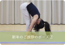 新年のご挨拶のポーズ② | キッズヨガポーズ(アーサナ)集