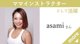 ママヨガインストラクターasamiさん