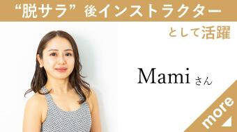 ヨガインストラクターMamiさん
