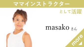 ママヨガインストラクターMasakoさん