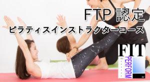 FTP協会認定!ピラティス インストラクターコース