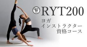 RYT200(全米ヨガアライアンス認定) インストラクターコース開催!