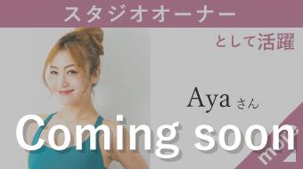 スタジオオーナー Aya先生