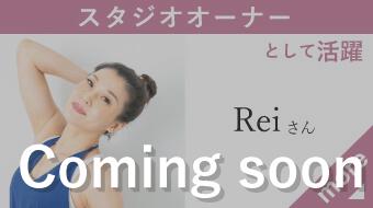 スタジオオーナー Rei先生