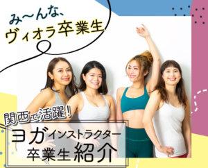 関西で活躍中!ヴィオラの卒業生のインタビュー