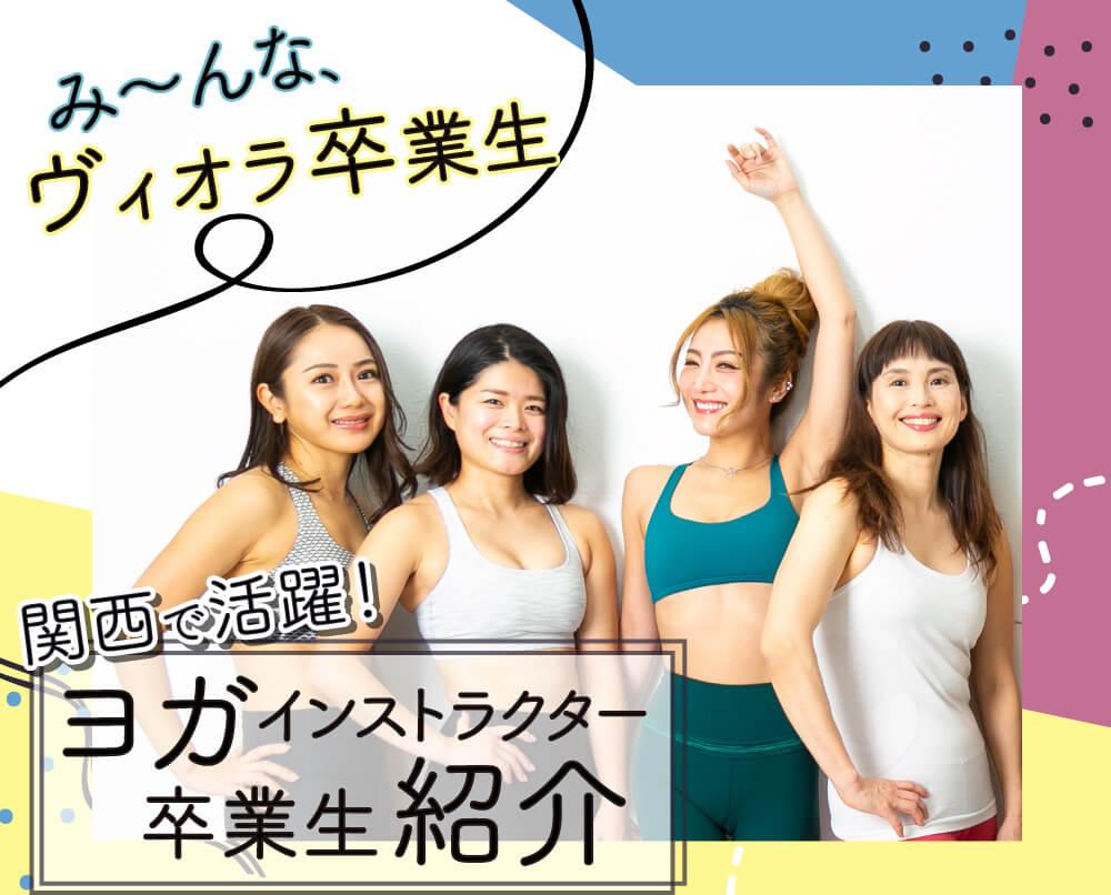 関西で活躍するヨガインストラクターは、みんなヴィオラ卒業生