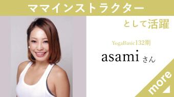 ママヨガインストラクターasami先生