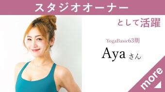 スタジオオーナー Ayaさん