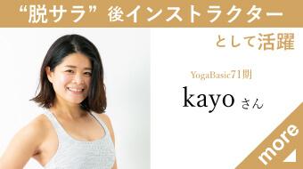 ヨガインストラクター kayoさん