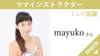 ママヨガインストラクターmayukoさん