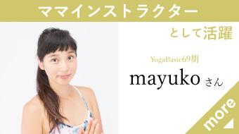 ママヨガインストラクターMayuko先生