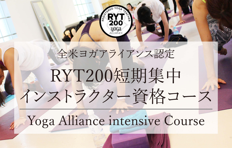 全米ヨガアライアンス認定 RYT200短期集中講座