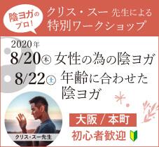 2020年8月20日(木)・22日(土)クリス・スー先生による女性の為の陰ヨガ/年齢に合わせた陰ヨガの特別ワークショップを開催します![大阪・本町]