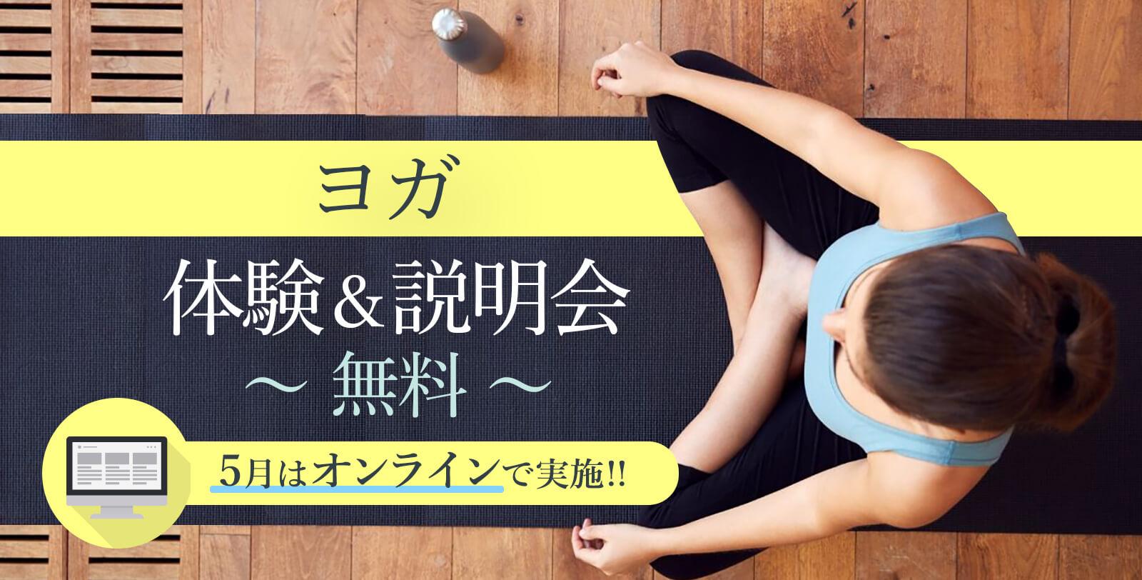 【オンライン】ヨガ無料体験・説明会