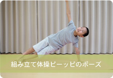 組み立て体操ピーッピのポーズ | キッズヨガポーズ(アーサナ)集