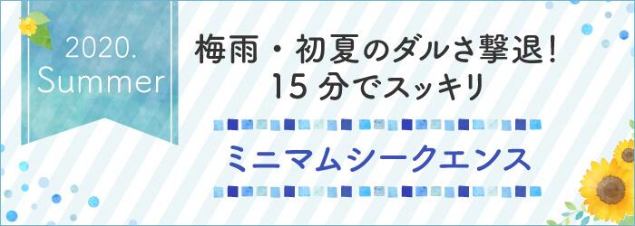 梅雨・初夏のダルさ撃退!15分でスッキリ。ミニマムシークエンス