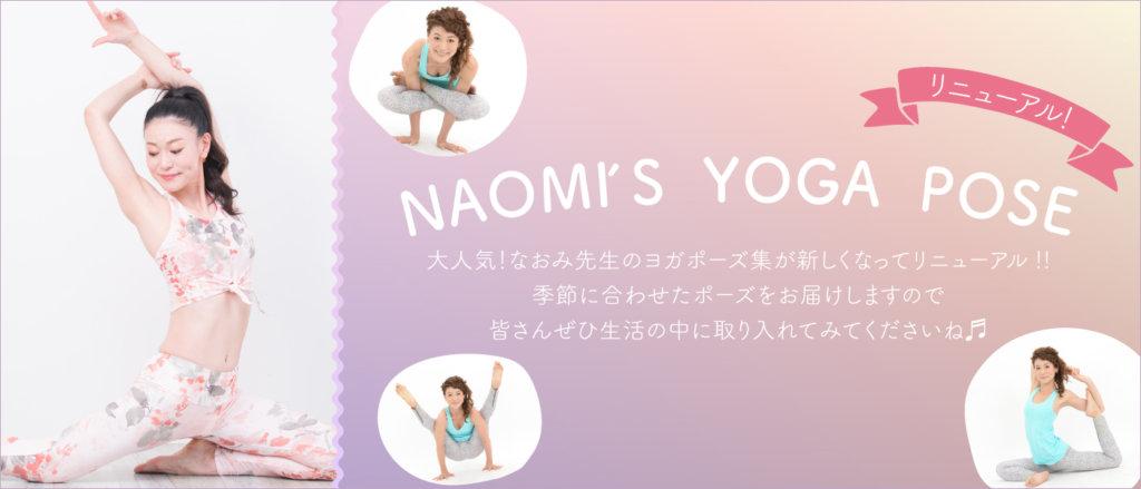 Naomi先生のヨガポーズーシーズンー春夏秋冬ヨガポーズ集