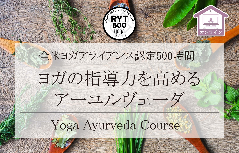 【オンライン開催】ヨガの指導力を高めるアーユルヴェーダ