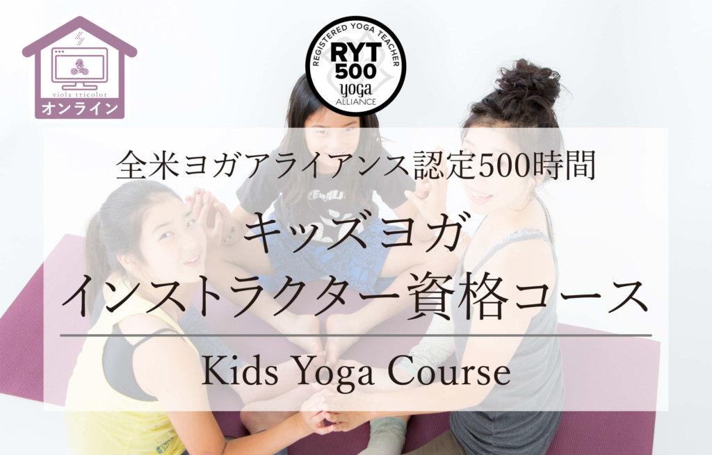 【オンライン開催】キッズヨガインストラクター資格コース