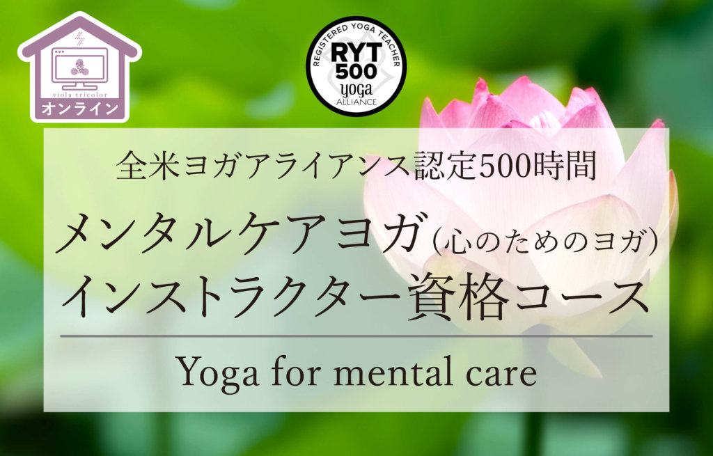 【オンライン開催】メンタルケアヨガ(心のためのヨガ)指導者養成コース