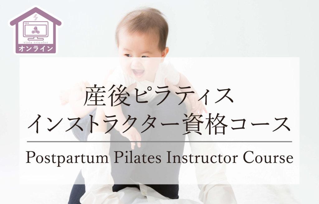 【オンライン開催】産後ピラティスインストラクター資格コース