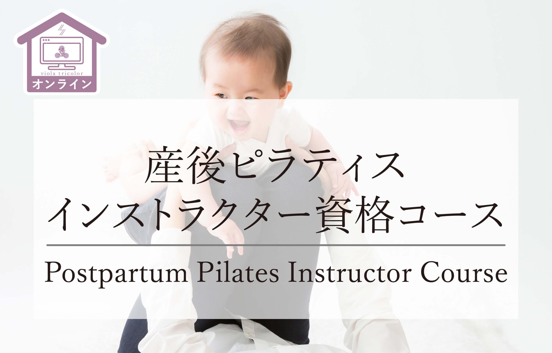 産後ピラティスインストラクター資格コース  オンラインピラティス資格コース