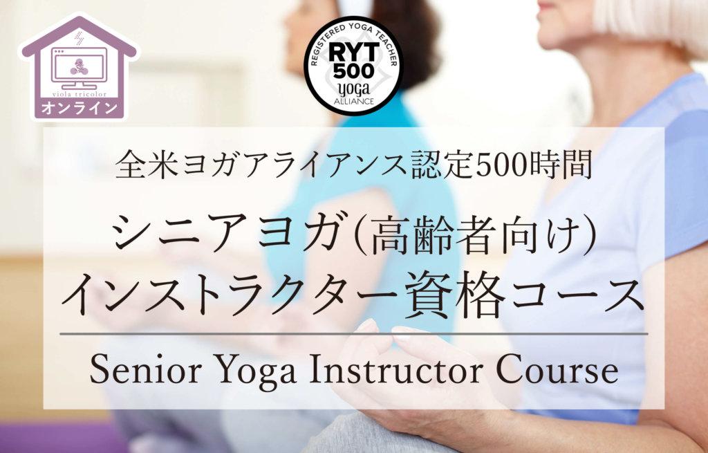 【オンライン開催】シニアヨガ(高齢者向け)インストラクター資格コース