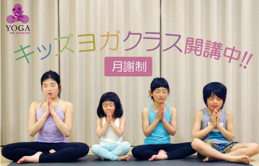 大阪本町スタジオ開講のキッズヨガクラス【月謝制】