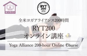 全米ヨガアライアンス200時間(RYT200)オンラインコースを特別価格で!