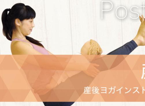 産後ヨガ ポーズ集
