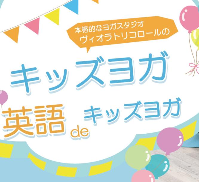 天王寺あべのスタジオ開講の英語deキッズヨガ【月謝制】