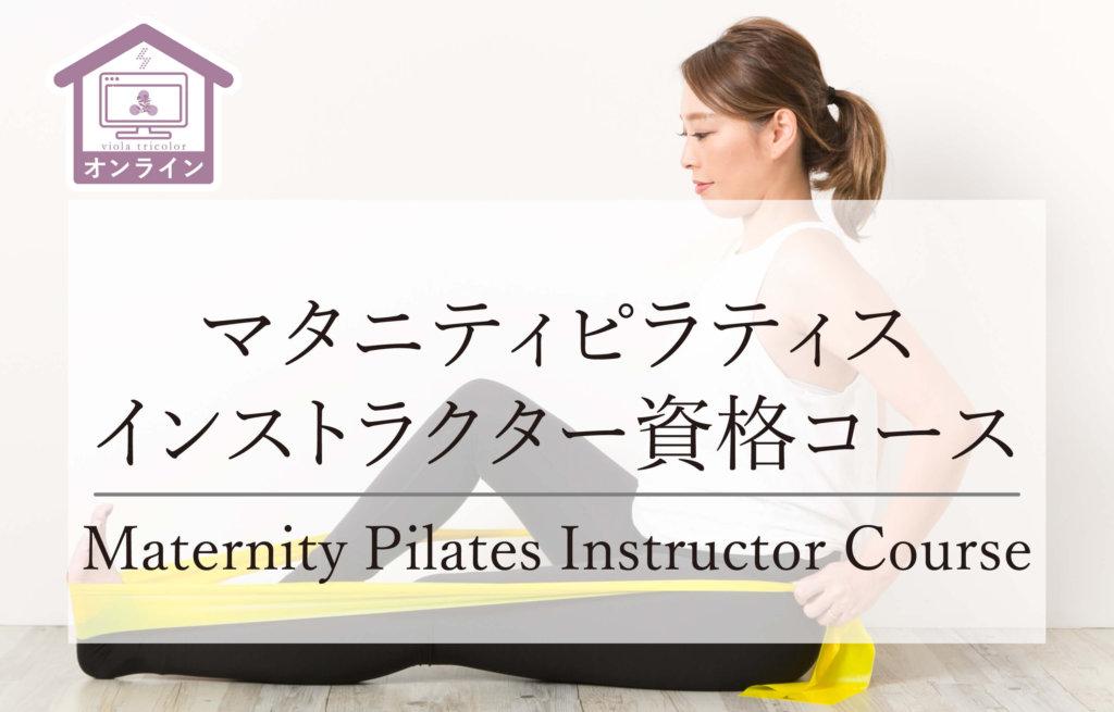 【オンライン開催】マタニティピラティスインストラクター資格コース