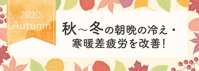 秋〜冬の朝晩の冷え・寒暖差疲労を改善!
