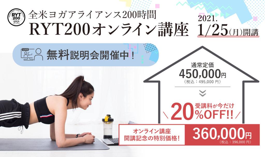 全米ヨガアライアンス認定200時間( RYT200)オンライン講座