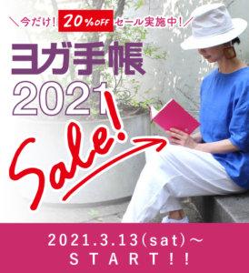 【セール販売!】ヨガ手帳が今だけ20%OFF!!!