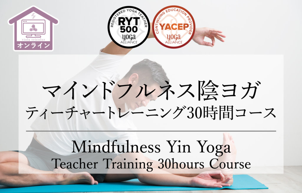 【オンライン開催】マインドフルネス 陰ヨガ ティーチャートレーニング30時間コース