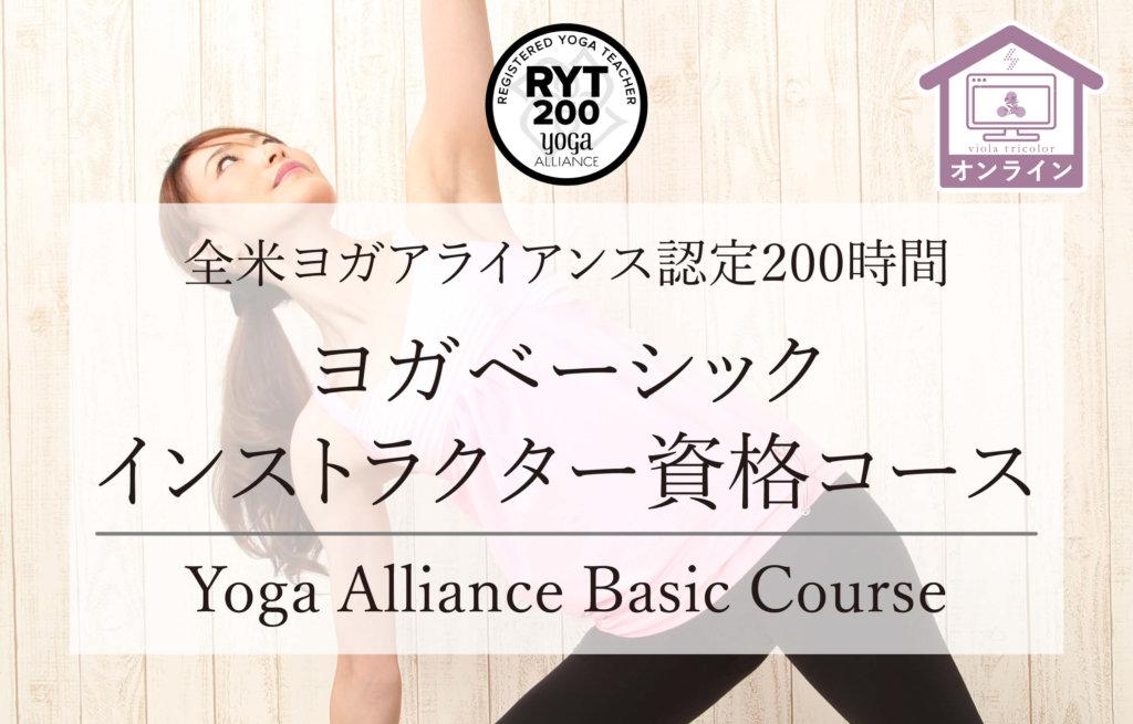 【オンライン開催】ヨガベーシックインストラクター資格コース