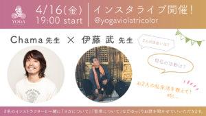 4月16日(金)19:00に配信されたchama先生と伊藤武先生のインスタライブのアーカイブ視聴可能です!