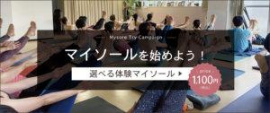 【マイソールを始めよう!】〜選べる体験マイソール〜