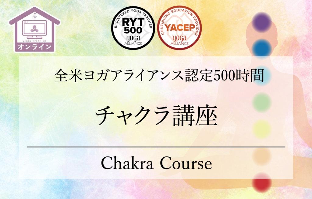 【オンライン開催】チャクラ講座