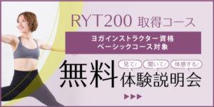 RYT200コース説明会開催日程決定しました!