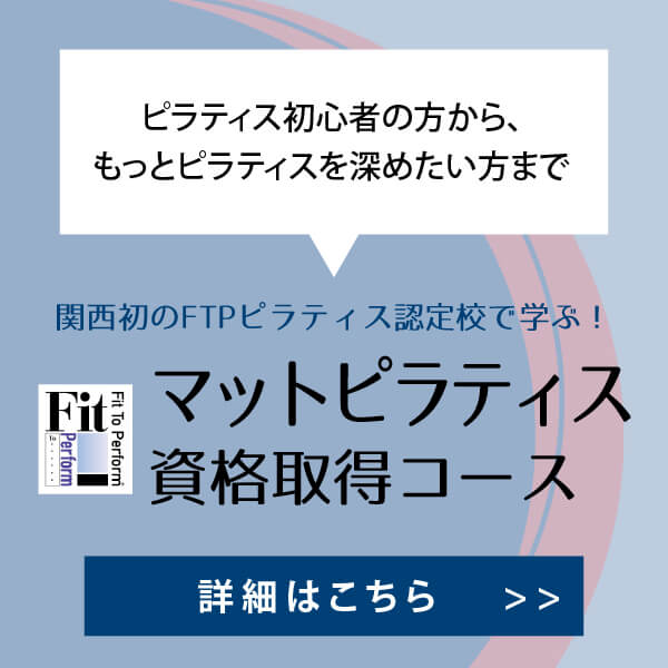 FTPピラティスインストラクター資格コース