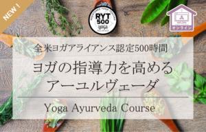 【新講座開講】ヨガの指導力を高めるアーユルヴェーダ